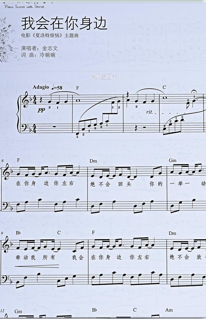 李白钢琴谱简谱