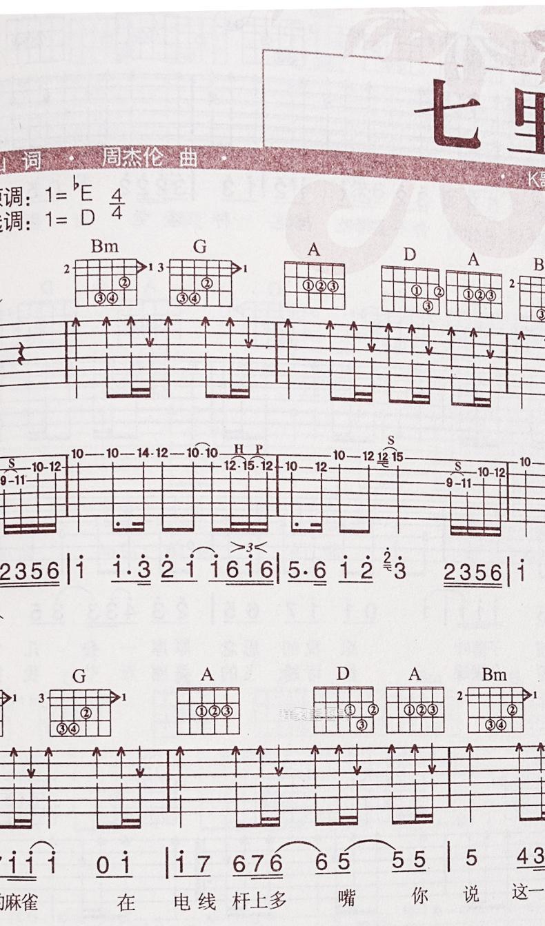心雨简谱歌谱教唱