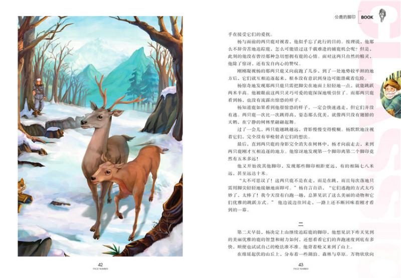 常春藤西顿动物记大全集精致图文版青少年儿童野生动物小说故事书小学