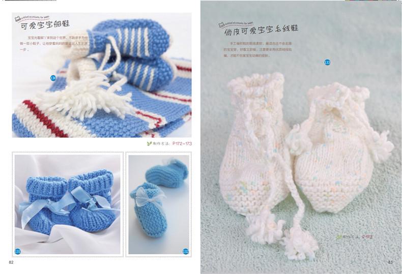 宝宝编织物全集新手织毛衣的书棒针花样图案大全帽子鞋子袜子毛裤教材