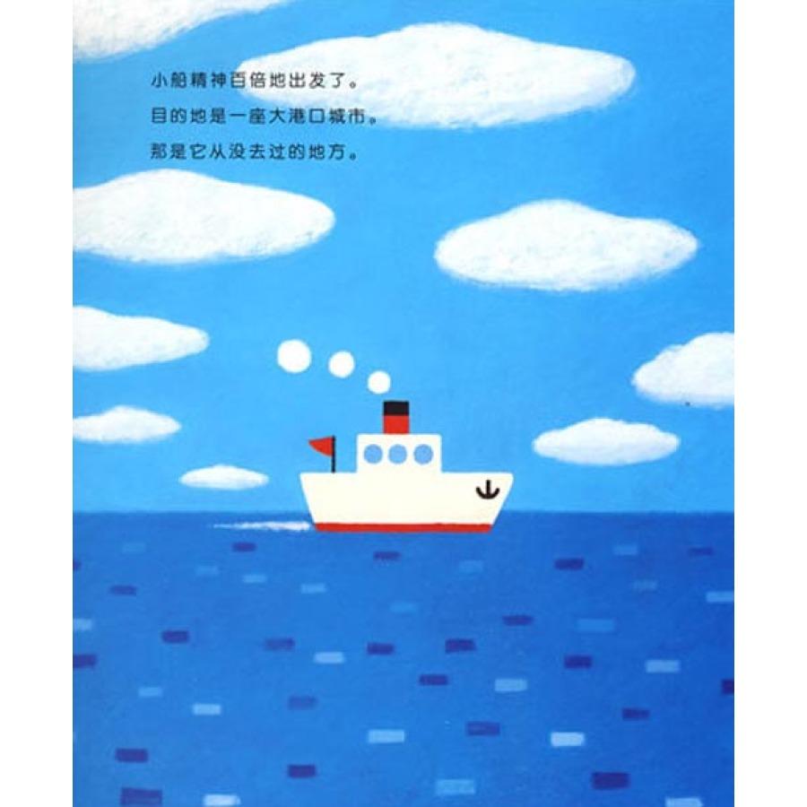 正版小船的旅行(精装)蒲蒲兰绘本馆系列0-3-5-6岁儿童图书绘本故事