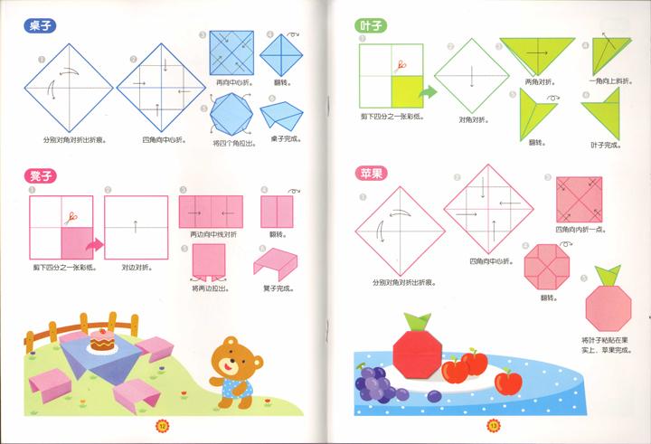 宝宝折纸3-4-5-6岁基础 提高 小红花全套6册 幼儿童益智手工图书籍