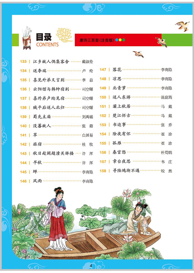 唐诗三百首 彩图注音版 小学生一年级二三年级古诗词上下册儿童读物童
