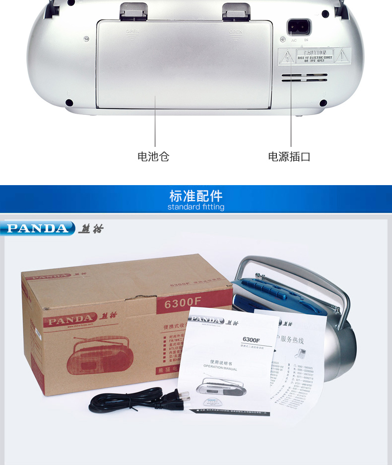 顺序播改f�j_panda/熊猫 6300f录音机磁带机卡带录放收录机播放机老式可放磁带的