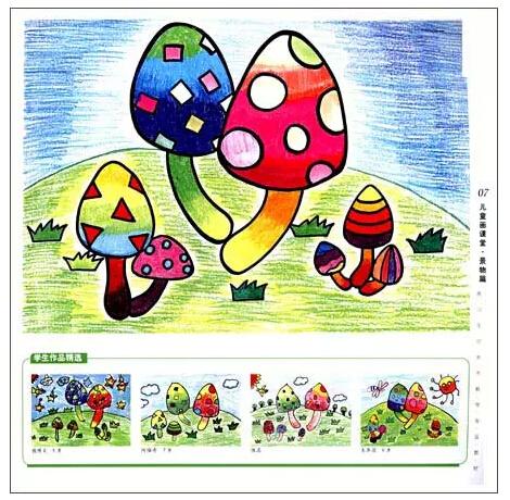 小画家摇篮-儿童画课堂(动物,人物,景物,创意)4册 青少年宫美术教学