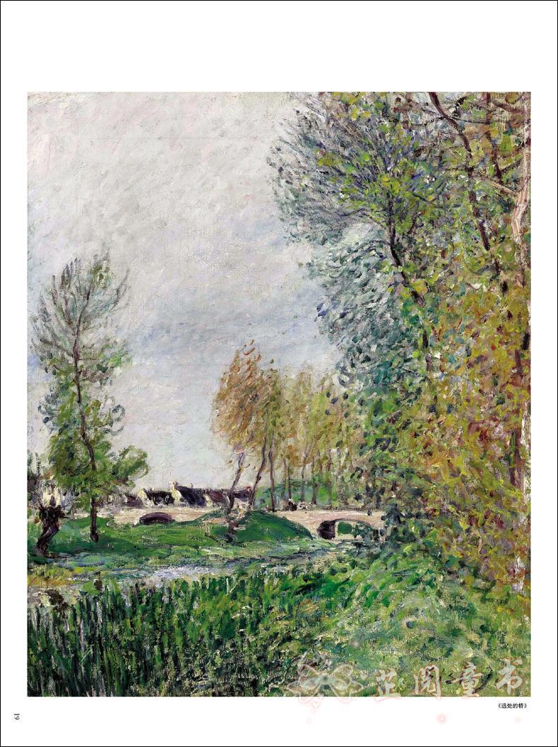 正版 西方绘画大师原作高清临本 西斯莱风景画人物素描速写临