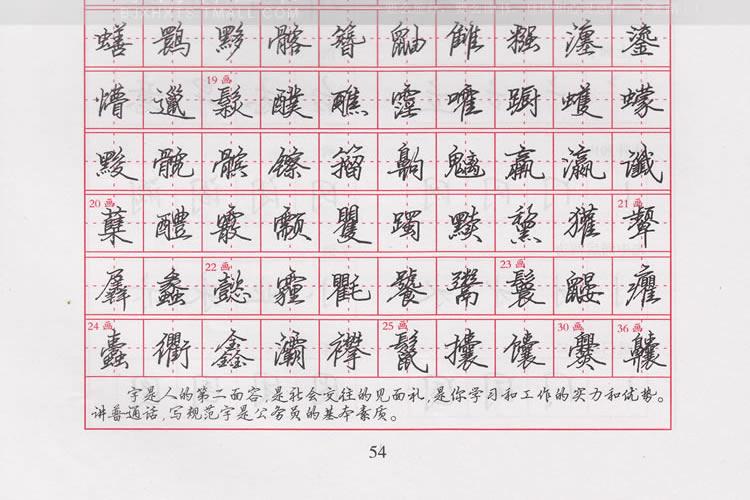 常用5500字钢笔行楷字帖李放鸣字帖行楷钢笔字帖图片