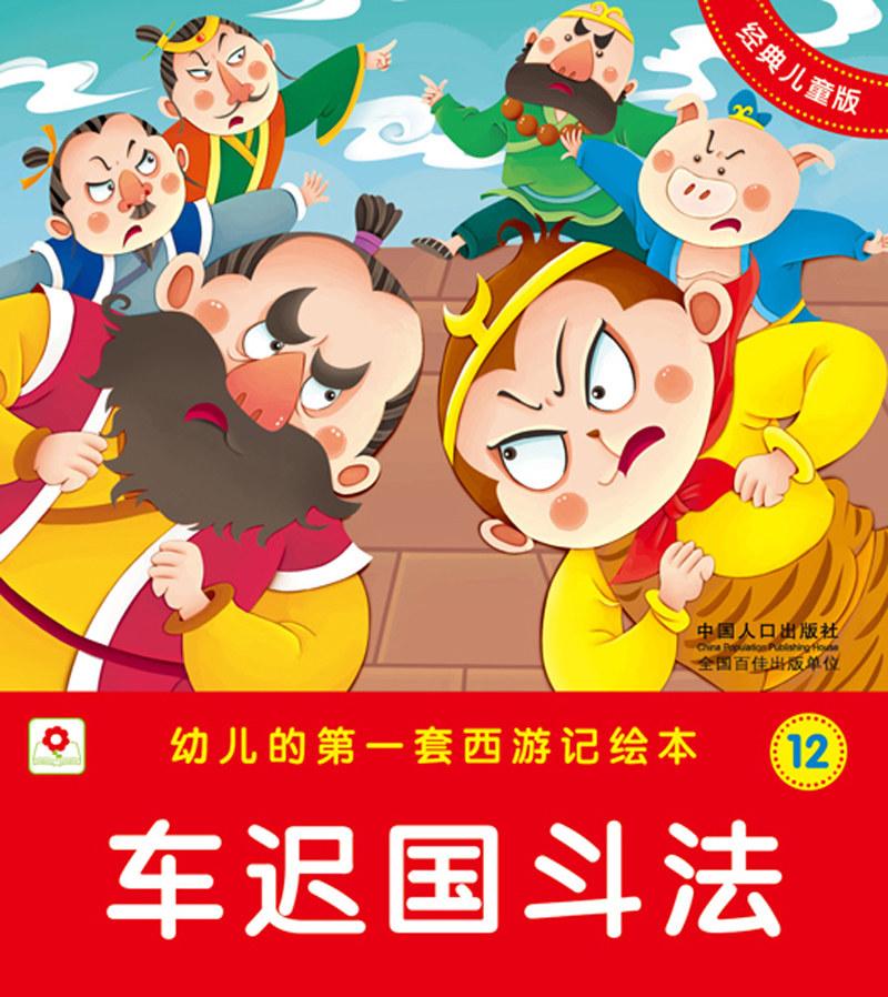 【新书上架】小红花 幼儿的第一套西游记绘本全20册 带拼音儿童书
