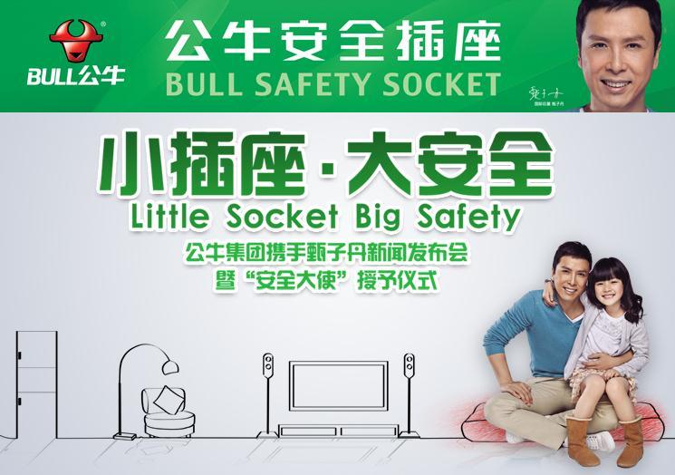 公牛插座冠能系列电源接线板gn-e14 带儿童安全门3米插排