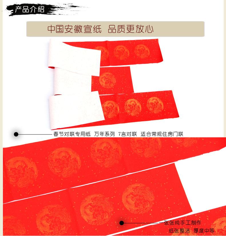 七言龙凤春联 17*103cm红纸万年红空白瓦当宣纸对联纸批发 带横批