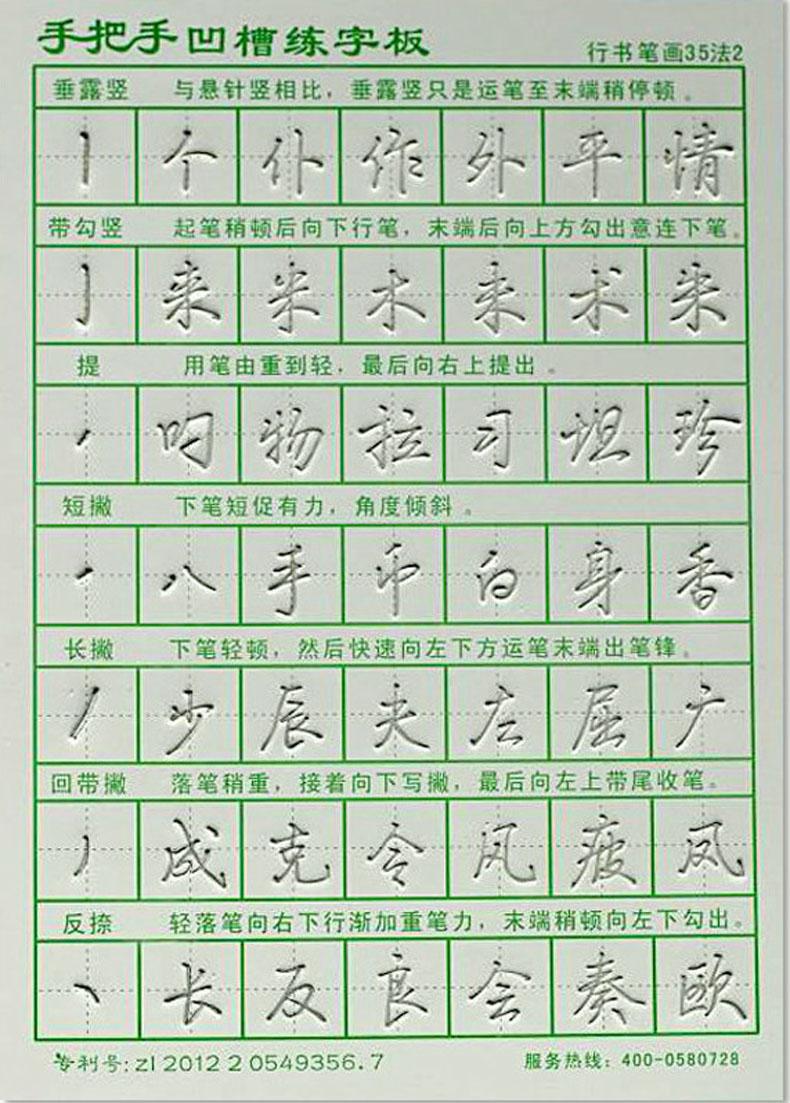 人正楷 行楷 行书凹槽练字板字模 手把手魔法套装 正楷+行书
