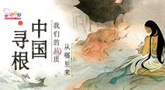中国神话绘本