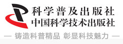 中国科学技术出版社自营店