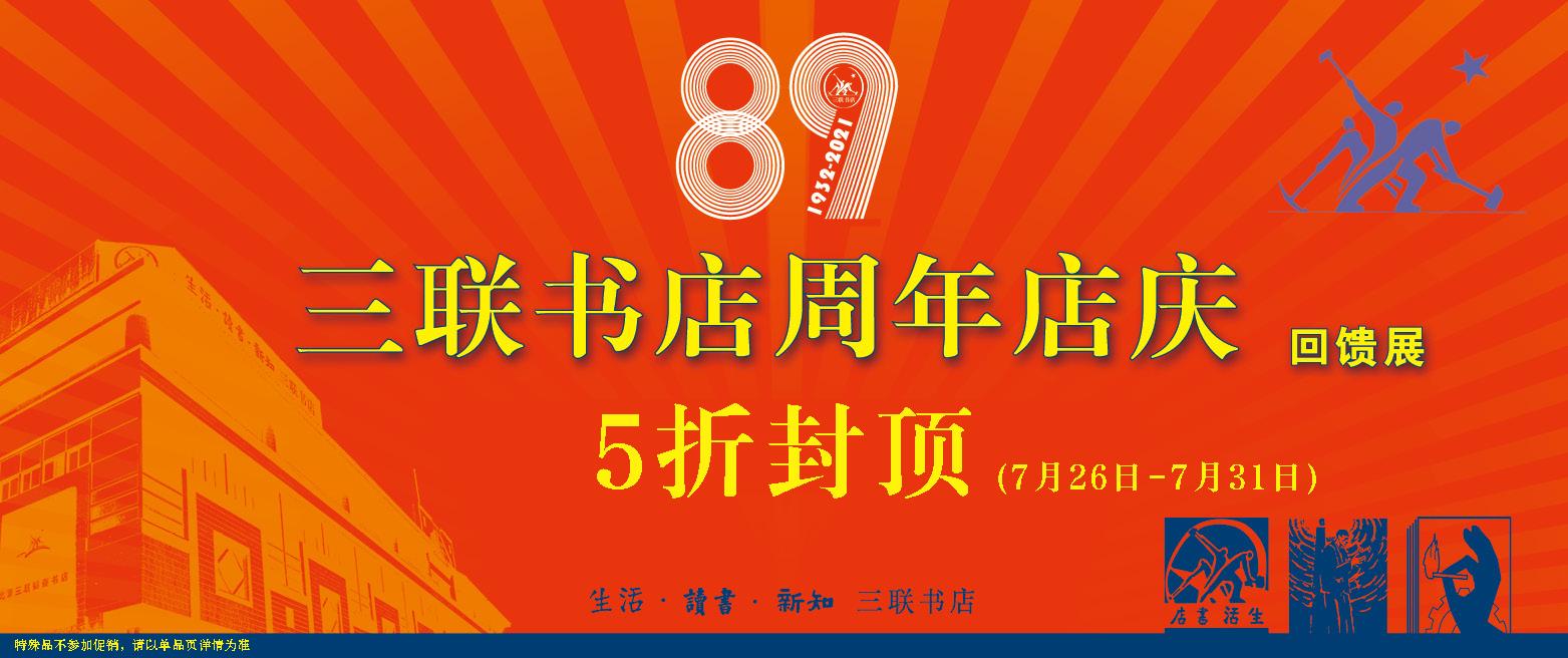 三联89周年庆