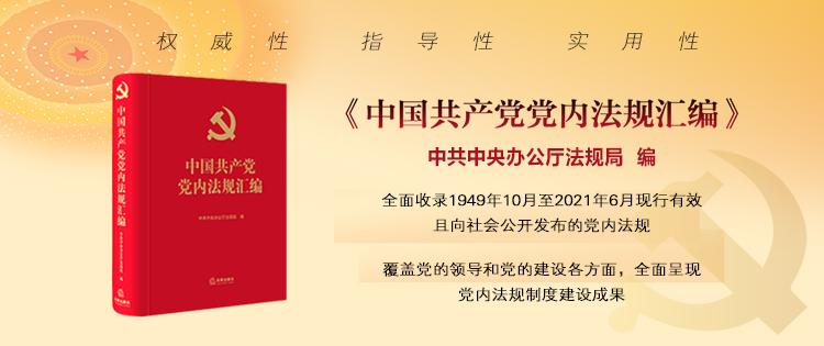 法律社-中国共产党党内法规汇编