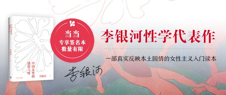 新经典-中国女性的情感与性