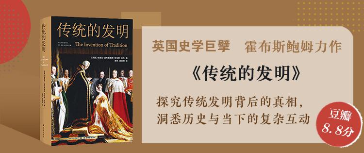 江苏译林-传统的发明