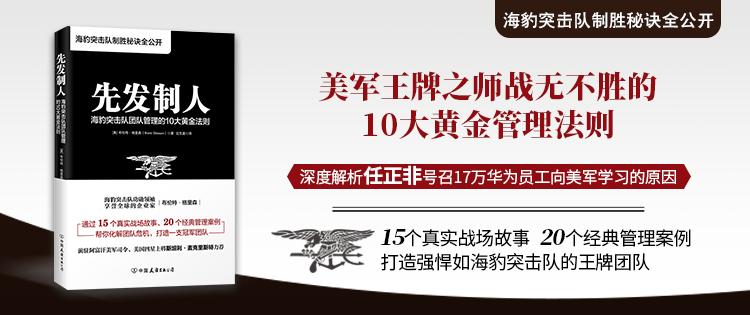 《先发制人: 海豹突击队团队管理的10大黄金法则》