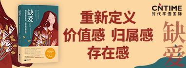 时代华语-缺爱