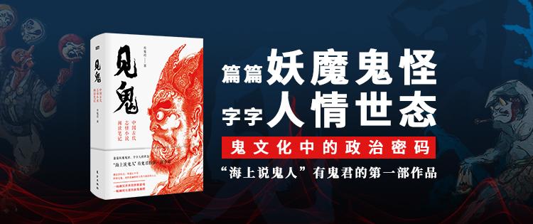 东方出版传媒-见鬼
