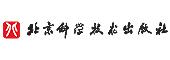 北京科学技术出版社
