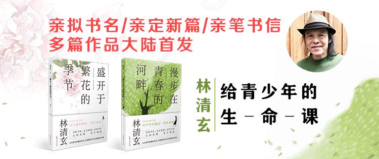 林清玄给青少年的生命课