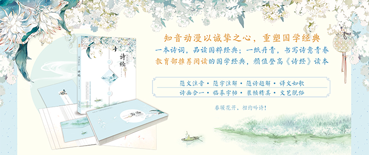 中国诗词字帖小札——落笔时光?诗经
