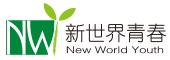 新世界青春(北京)文化传媒有限责任公司