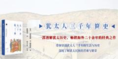 浙江人民-犹太人三千年