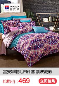 富安娜家纺纯棉磨毛四件套秋冬加厚全棉床单4件1.8m素波流丽