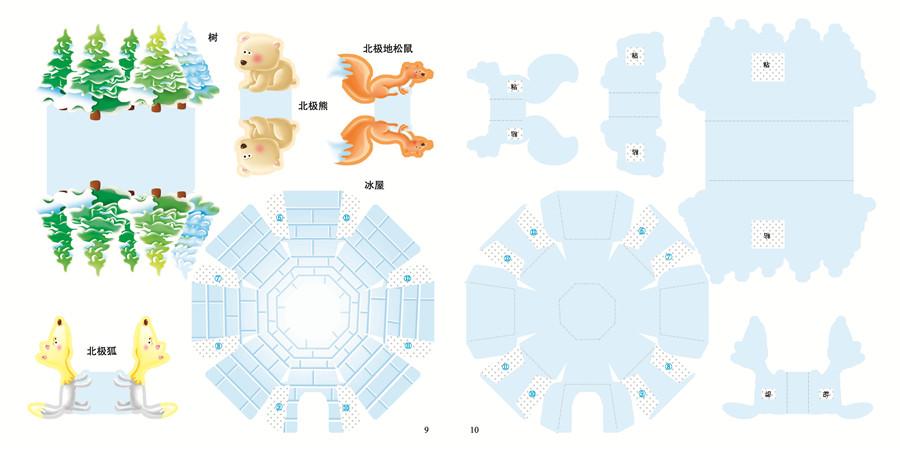 《幼儿园情景手工大全:动物家园》(格林图书.)