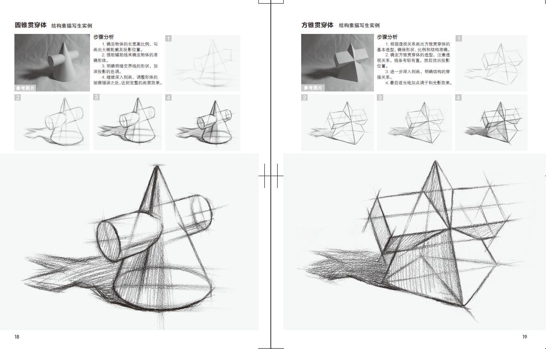 素描苹果与圆锥体步骤图