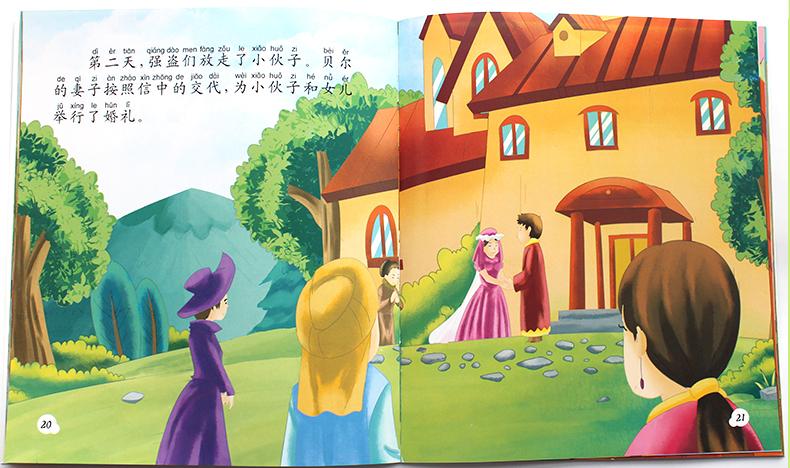 外国故事绘本(全10册)(彩色手绘本)