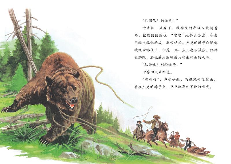 """[加] 欧内斯特·汤普森·西顿/编   1860年出生于英国海边小镇。大自然文学作家,被誉为""""动物小说之父""""、""""笔耕猎人""""。自幼年开始,多次背井离乡,一生经历坎坷。曾入英国皇家美术学院学习绘画。与美国总统罗斯福保持了长久的友谊。他无数次冒着生命危险,出入人迹罕至而动物聚集的荒野、雪原、森林,探寻野生动物的行迹;他多方搜集猎人们口口相传的惊险故事,然后以饱含深情的文字,带领读者认识大自然的另一番风景,了解动物朋友的喜怒哀乐、生死"""