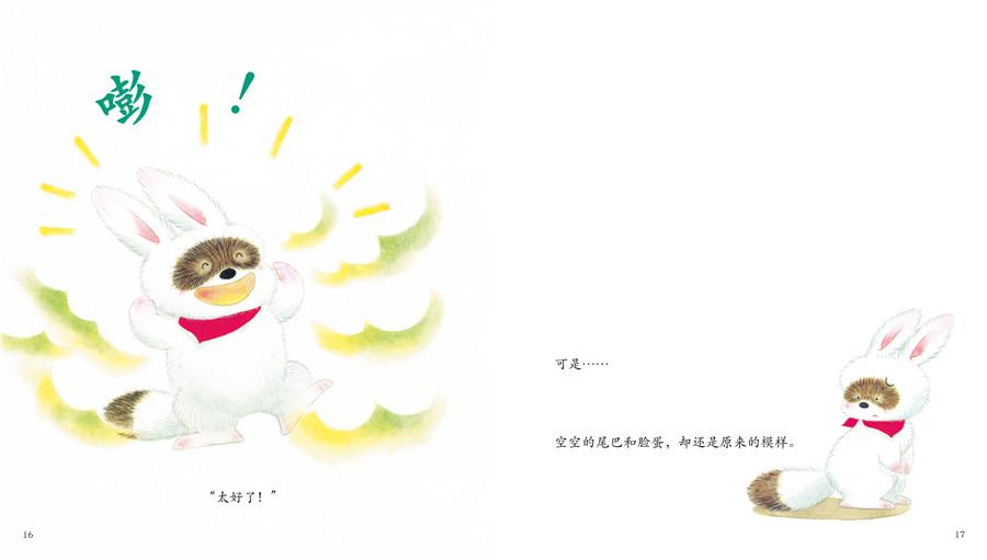 日本风创意手绘插画树