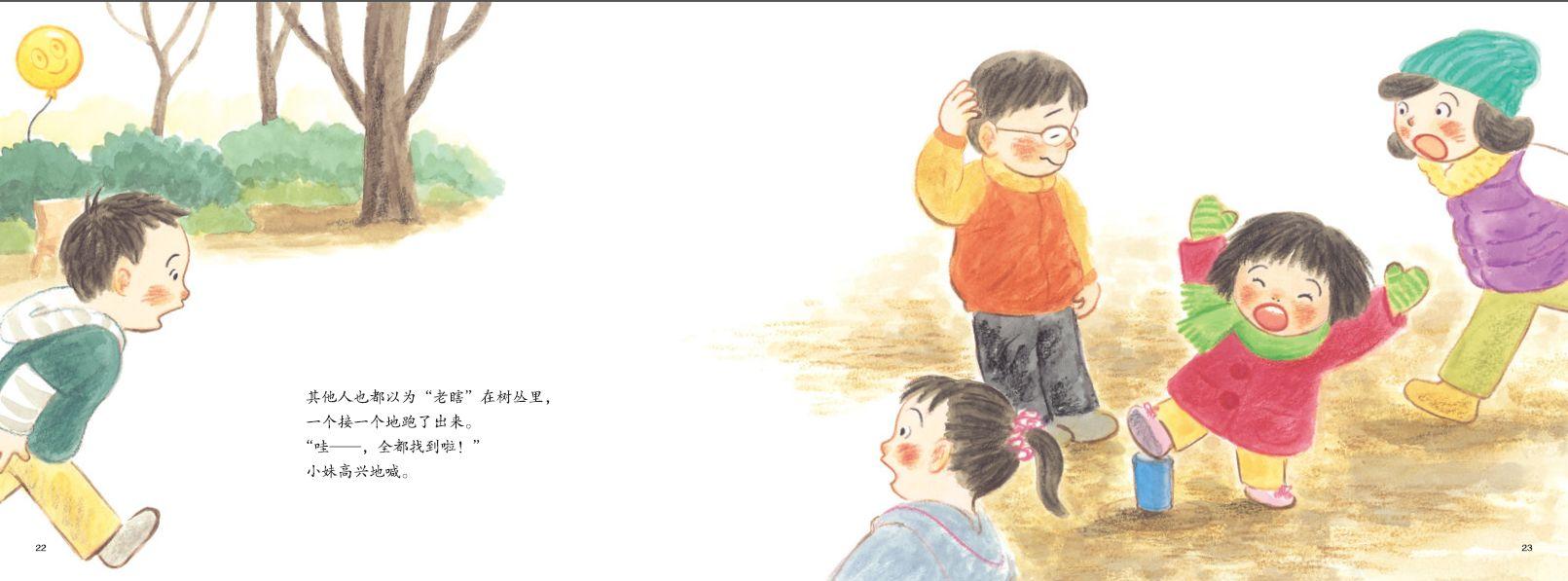 """我也要玩捉迷藏(""""懂爱的小孩""""快乐成长绘本)"""