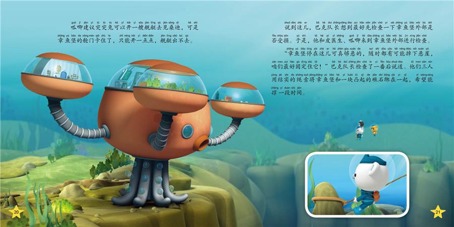 大白鲨远控使用教程