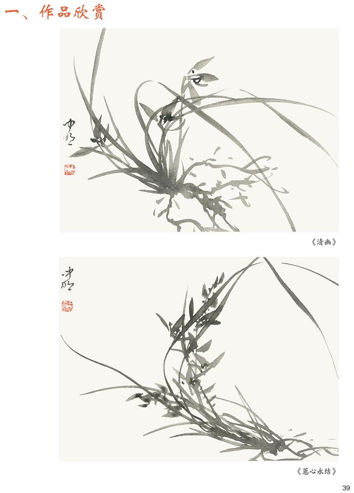 墨点字帖妙笔丹青写意兰花 美术国画入门水墨画技巧教材