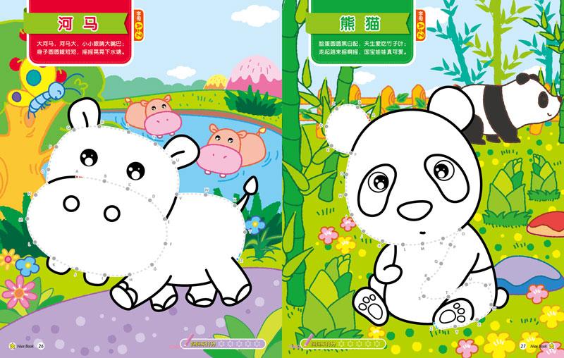 小熊猫简笔画涂色