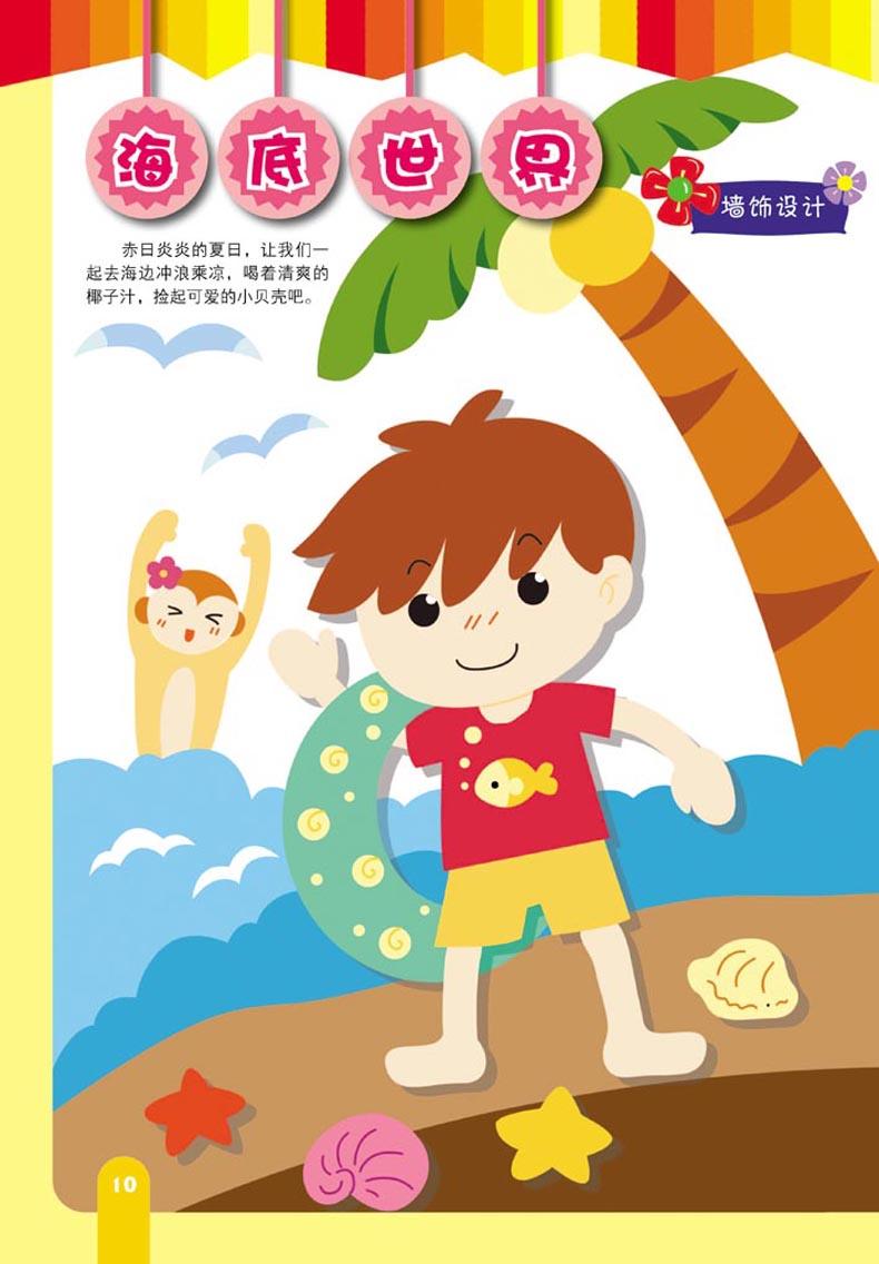 《幼儿园环境设计-教室主题布置》(许炎骏.)【简介