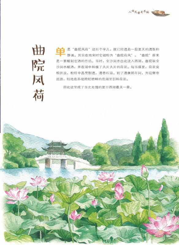 杭州旅游海報手繪