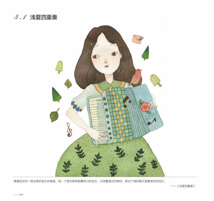 浪漫水彩课——森系少女手绘技法 爱林文化 9787115390875 人民邮电