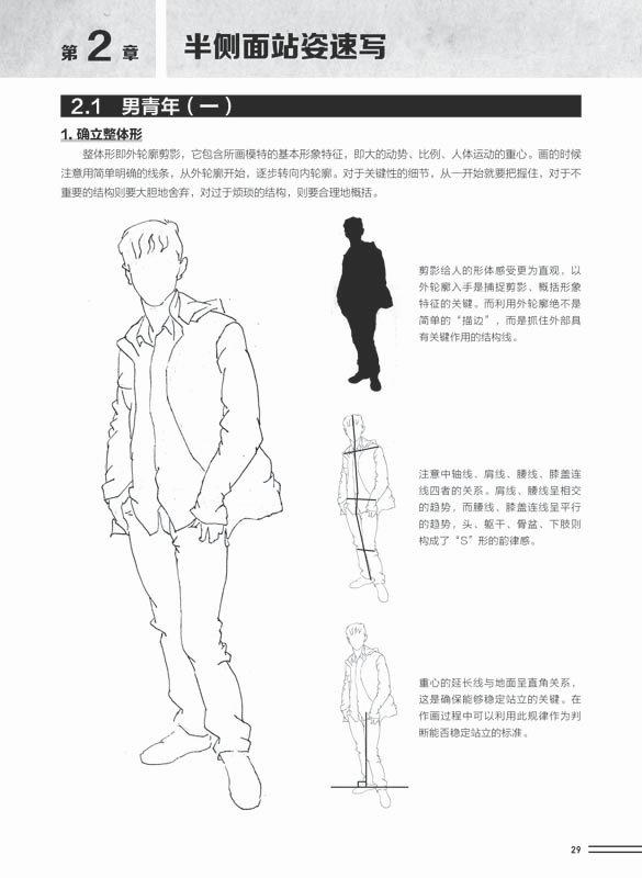 目  录 chapter1 正面站姿速写 第一节 男青年(一) 第二节 男青年(二