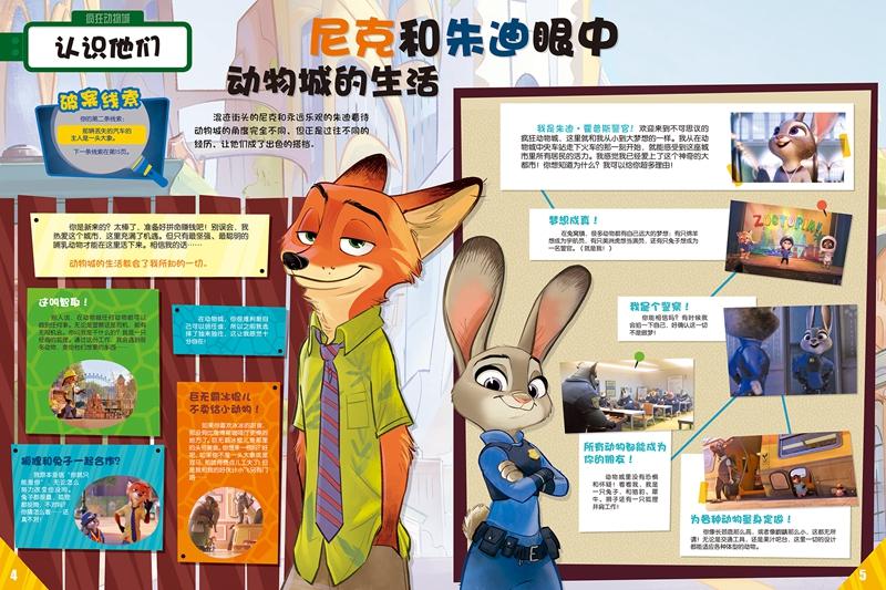 《疯狂动物城 欢乐大游行》((美)迪士尼公司.)