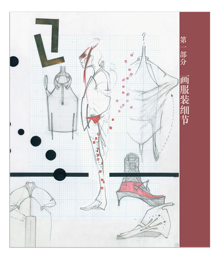 美国时装设计学院:时装设计师手绘表现技法服装与着色