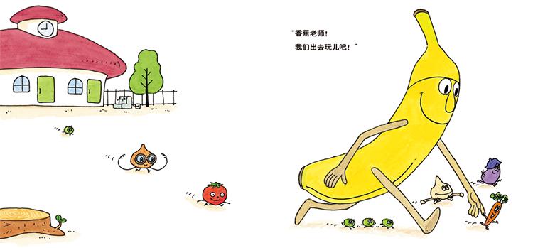 纸香蕉的步骤图解