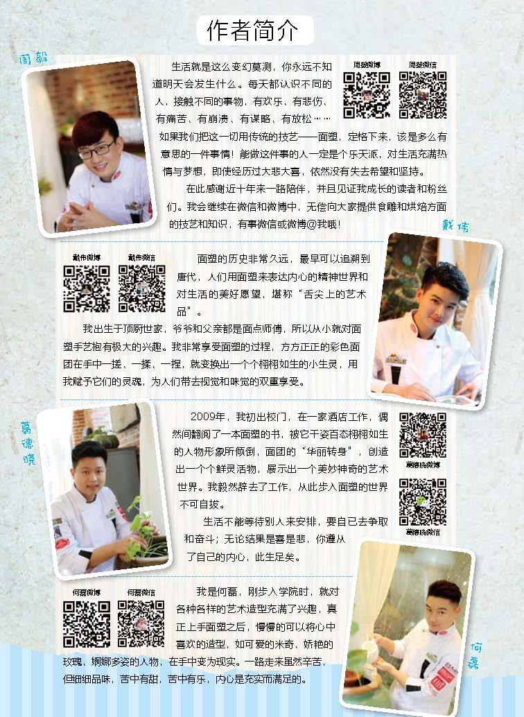 周毅食品雕刻——面塑全步骤破解版(上册) 周毅 9787518022670 中国