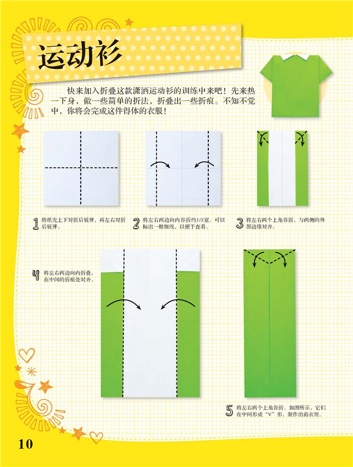 西装折纸图解法