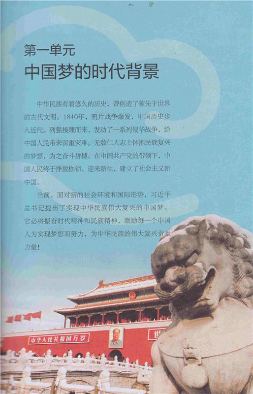 少年中国梦丛书 梦之魂5