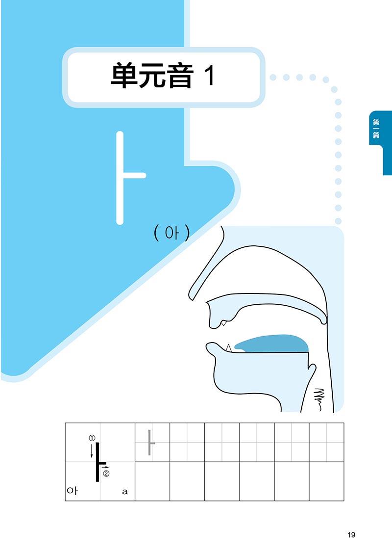 韩语发音快速入门-百道网